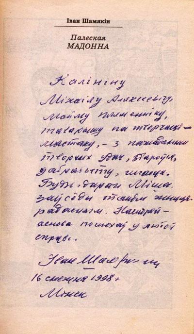Область в лицах. Юбиляры года. Шамякин Иван Петрович
