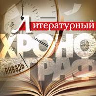 Литературный хронограф. Январь