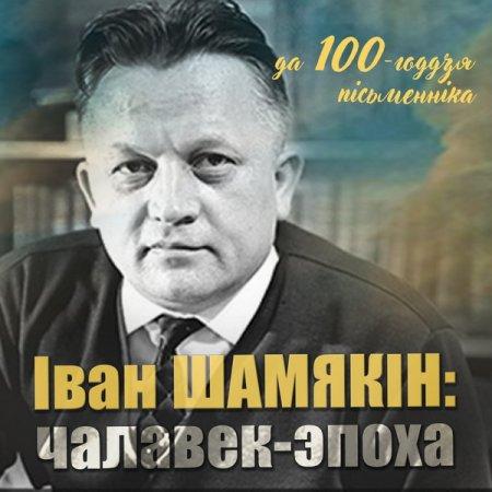 Іван Шамякін – чалавек-эпоха