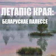 Летапіс края: беларускае Палессе
