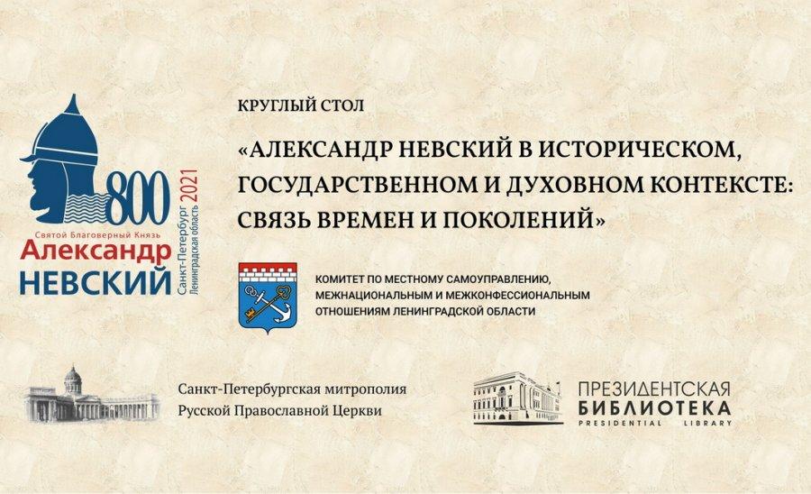 Александр Невский и Фёдор Достоевский: онлайн-мероприятия к юбилейным датам