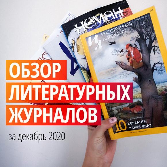 Новинки литературных журналов. Декабрь 2020 года