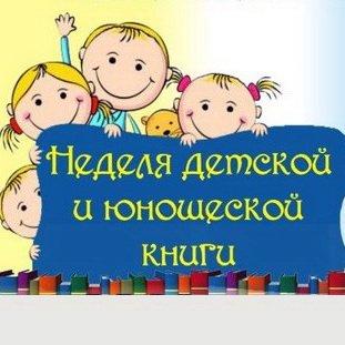 Неделя детской и юношеской книги – 2021
