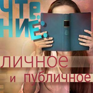 Чтение: личное и публичное. Иовчик Кристина