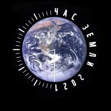Час Земли: присоединяйтесь к международной акции