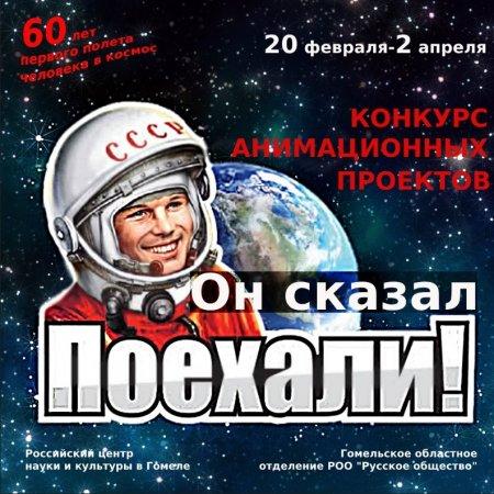 В Гомеле объявлен конкурс анимационных проектов, посвященный 60-летию первого полета человека в космос