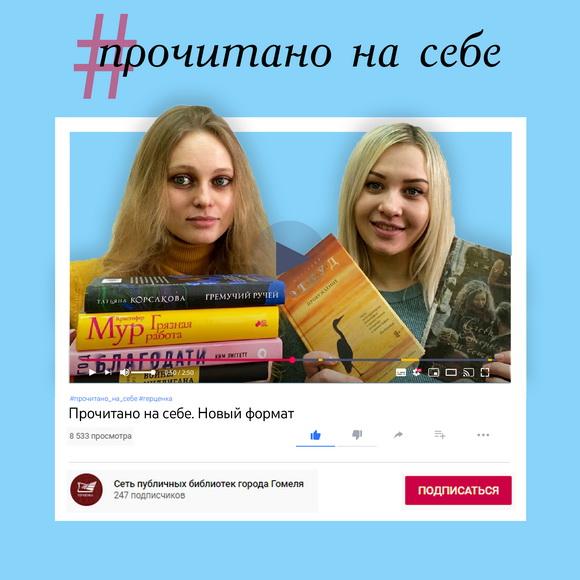 «Прочитано на себе» на YouTube