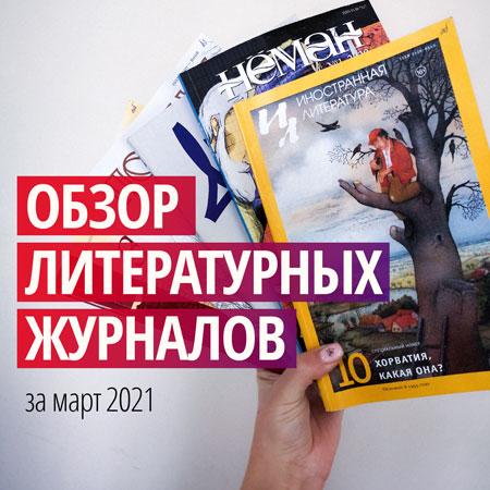 Новинки литературных журналов. Март 2021 года