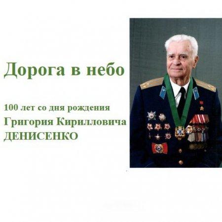 Он учил Гагарина летать
