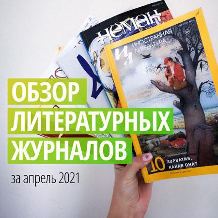 Новинки литературных журналов. Апрель 2021 года