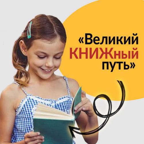 Проведи лето с книгой!