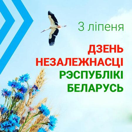 С Днём Независимости, Беларусь!