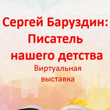 Сергей Баруздин: писатель нашего детства