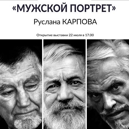 «Мужской портрет» Руслана Карпова