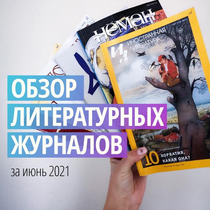 Новинки литературных журналов. Июнь 2021 года