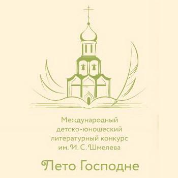 Литературный конкурс «Лето Господне»