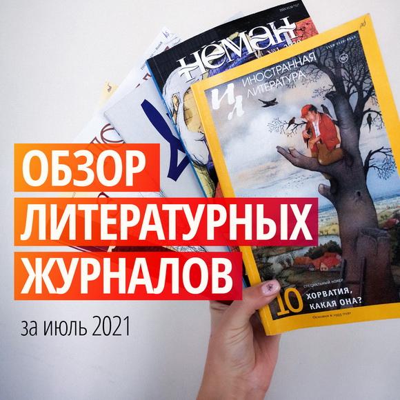 Новинки литературных журналов. Июль 2021 года