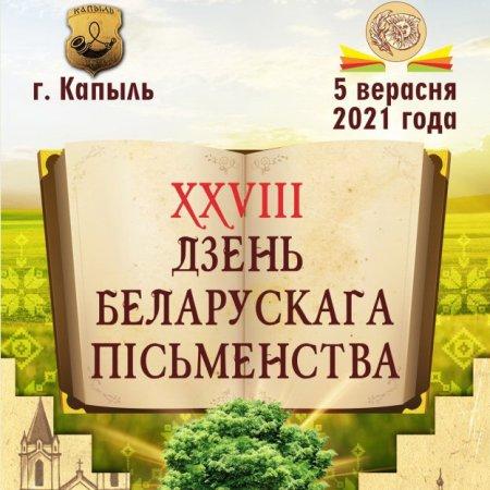 День белорусской письменности – 2021