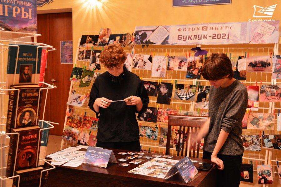 Библионочь-2021. Магия книги увлекла гомельчан в мир классики и фантастики