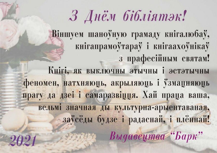 С Днём библиотек Беларуси!