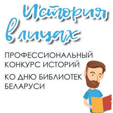 «История в лицах, или Добро пожаловать в библиотеку!»