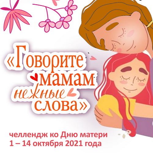 «Говорите мамам нежные слова»