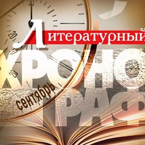 Литературный хронограф. Сентябрь
