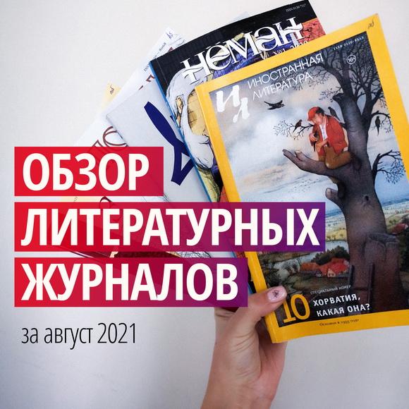 Новинки литературных журналов. Август 2021 года