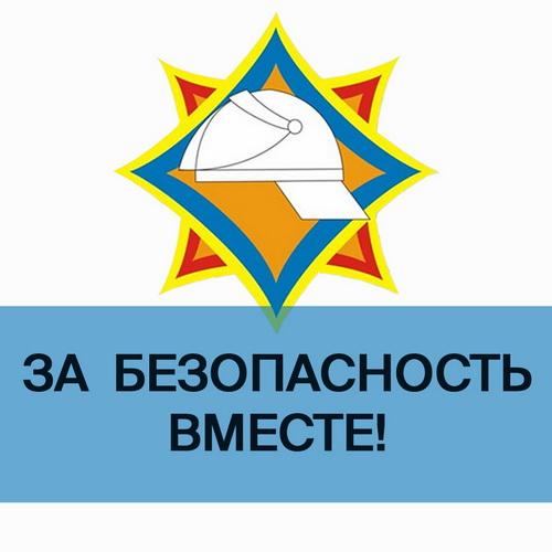 Акция «За безопасность вместе» проходит в Беларуси
