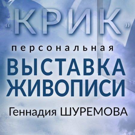 Открытие выставки живописи Геннадия Шуремова «Крик»